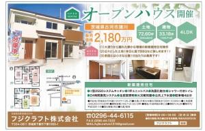 諸川建売2180万円(JPEG)